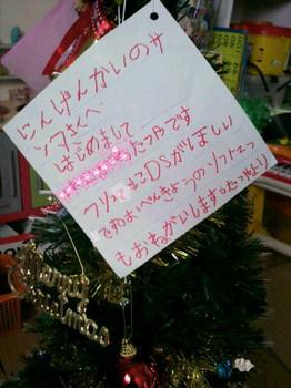 2011.11.24サンタさんへ。.jpg